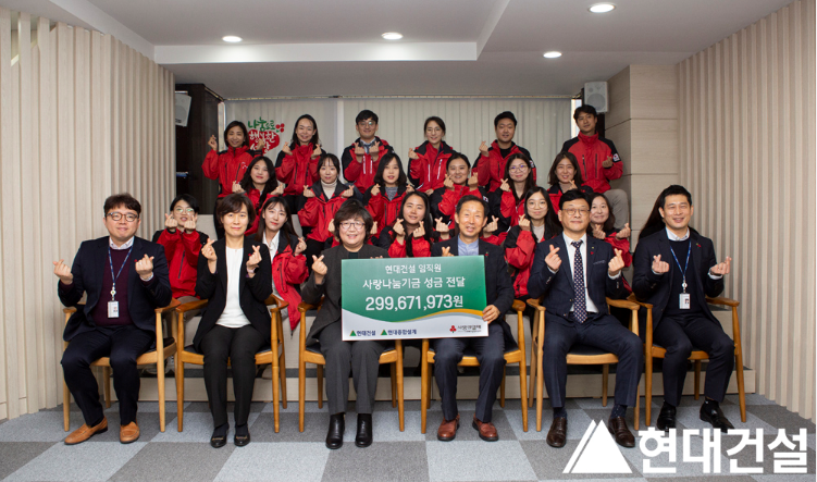 Hyundai E&C's Love Sharing Fund Delivers Donations to Community Chest of Korea